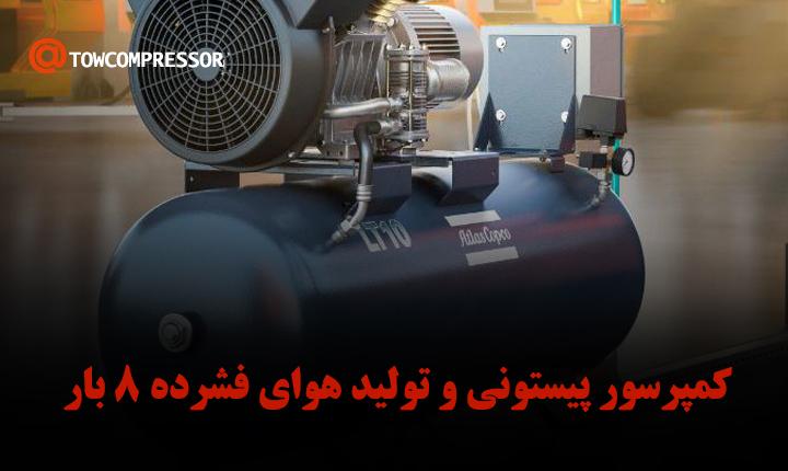 piston compressor 1 - کمپرسور پیستونی و تولید هوای فشرده ۸ بار