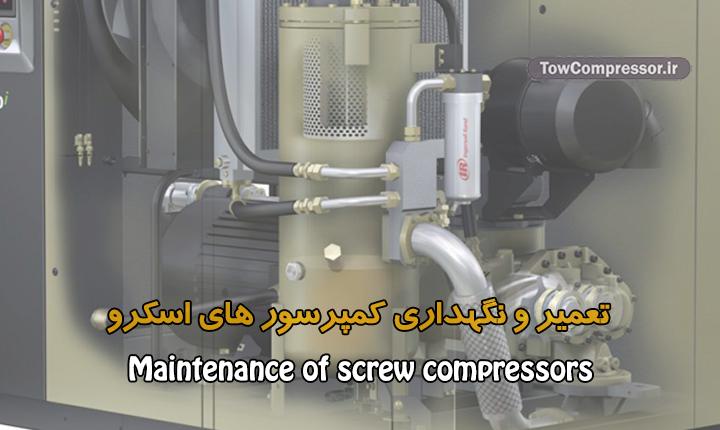 Maintenance of screw compressors - سرویس، تعمیر و نگهداری کمپرسور های اسکرو