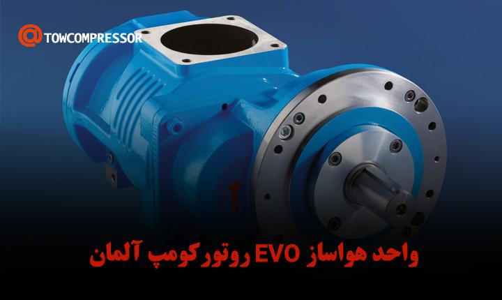 evo - واحد هواساز EVO روتورکومپ آلمان