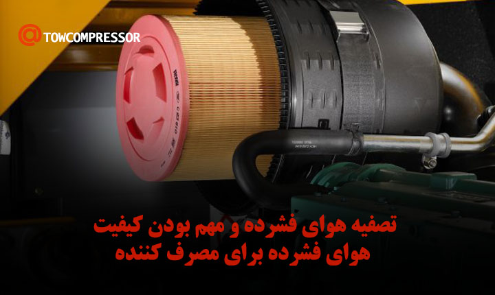air purification compression - تصفیه هوای فشرده و مهم بودن کیفیت هوای فشرده برای مصرف کننده